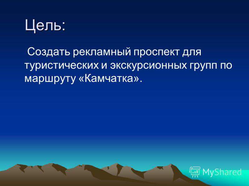 Цель: Создать рекламный проспект для туристических и экскурсионных групп по маршруту «Камчатка».