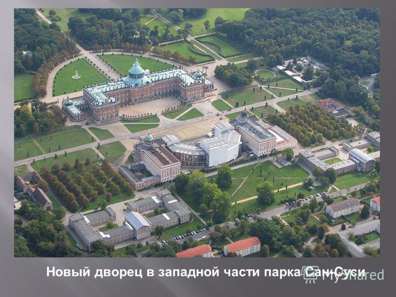 Новый дворец в западной части парка Сан-Суси
