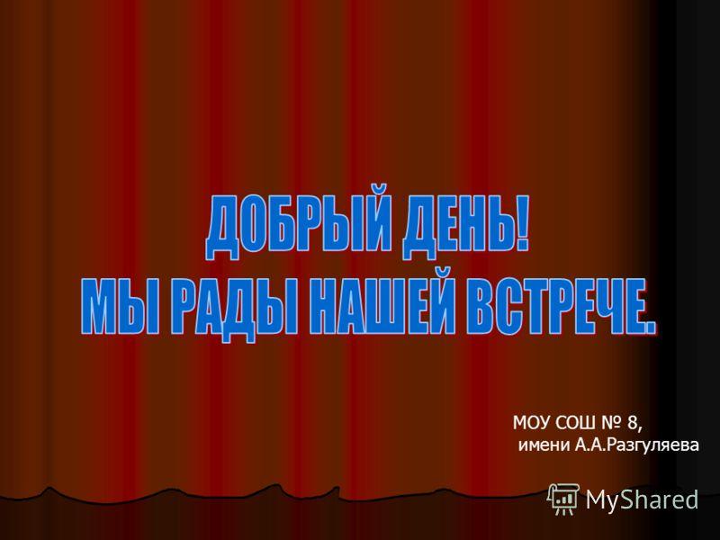 МОУ СОШ 8, имени А.А.Разгуляева