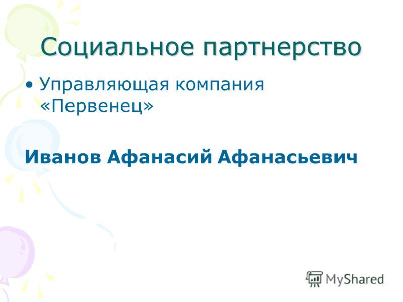 Социальное партнерство Управляющая компания «Первенец» Иванов Афанасий Афанасьевич