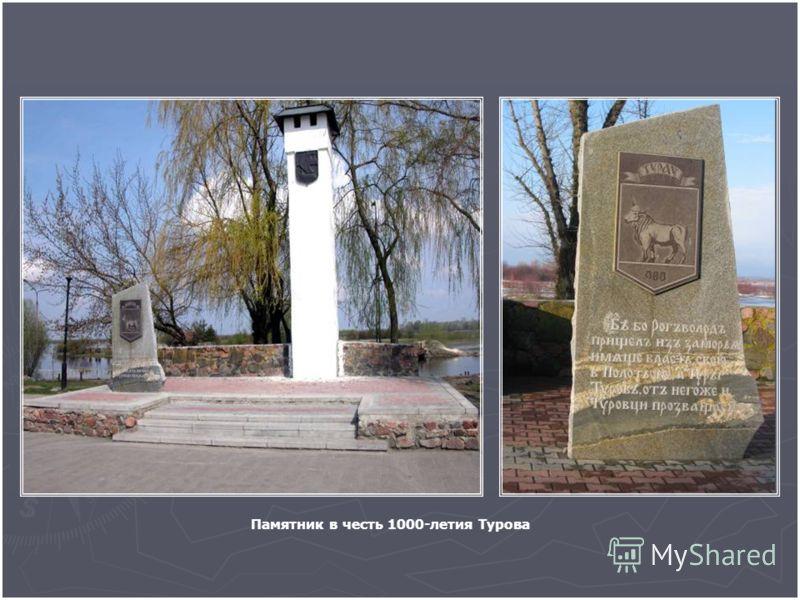 Памятник в честь 1000-летия Турова