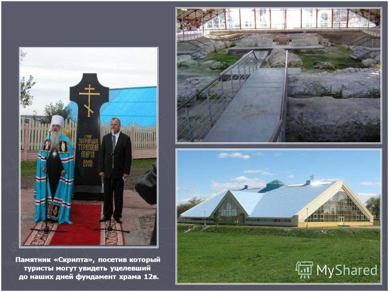 Памятник «Скрипта», посетив который туристы могут увидеть уцелевший до наших дней фундамент храма 12в.