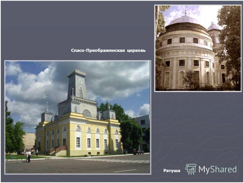 Ратуша Спасо-Преображенская церковь