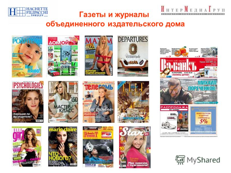 Газеты и журналы объединенного издательского дома