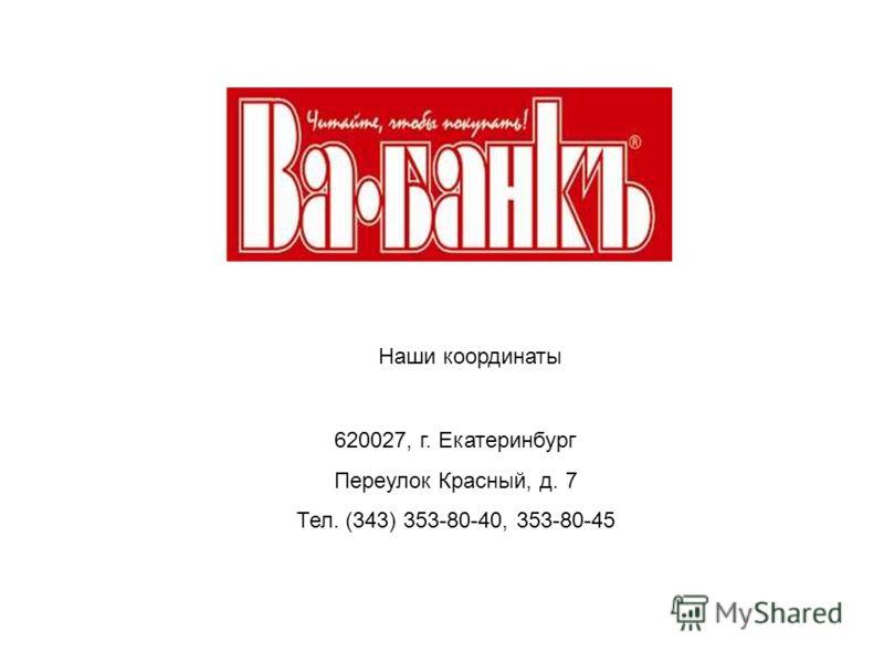 Наши координаты 620027, г. Екатеринбург Переулок Красный, д. 7 Тел. (343) 353-80-40, 353-80-45