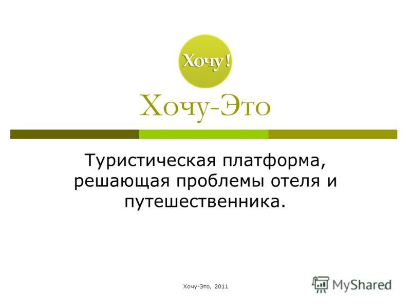 Хочу-Это, 20111 Хочу-Это Туристическая платформа, решающая проблемы отеля и путешественника.