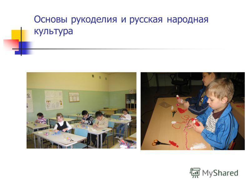 Основы рукоделия и русская народная культура
