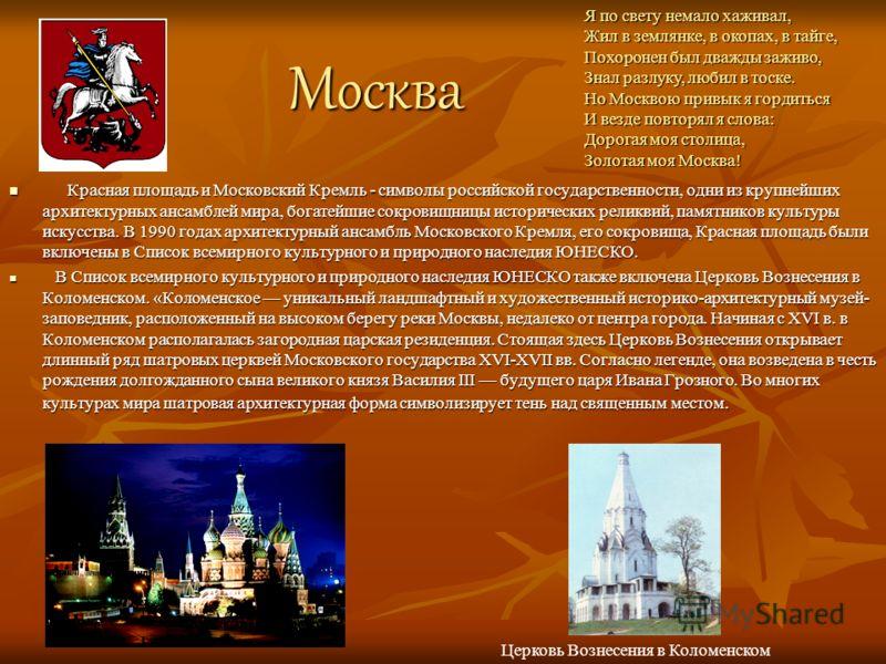 Москва Красная площадь и Московский Кремль - символы российской государственности, одни из крупнейших архитектурных ансамблей мира, богатейшие сокровищницы исторических реликвий, памятников культуры искусства. В 1990 годах архитектурный ансамбль Моск