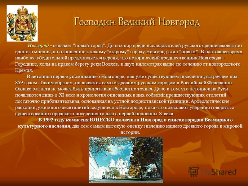 Господин Великий Новгород Новгород - означает