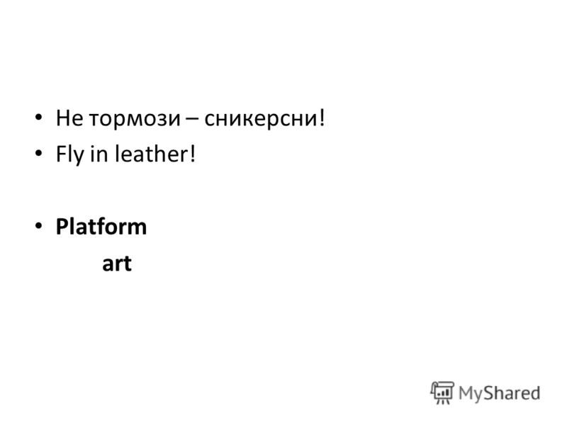 Не тормози – сникерсни! Fly in leather! Platform art