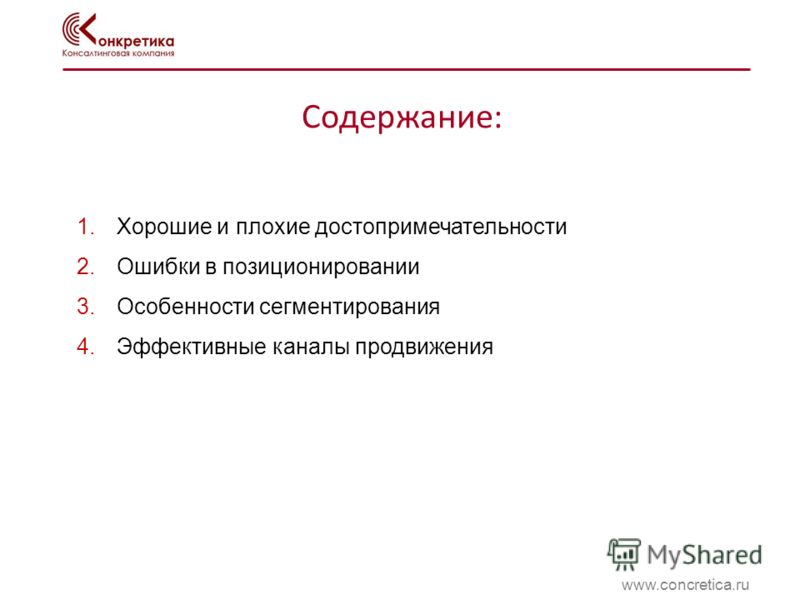 Содержание: www.concretica.ru 1.Хорошие и плохие достопримечательности 2.Ошибки в позиционировании 3.Особенности сегментирования 4.Эффективные каналы продвижения