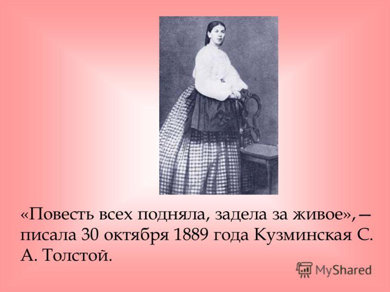 Л. Н. Толстой «Крейцерова соната»