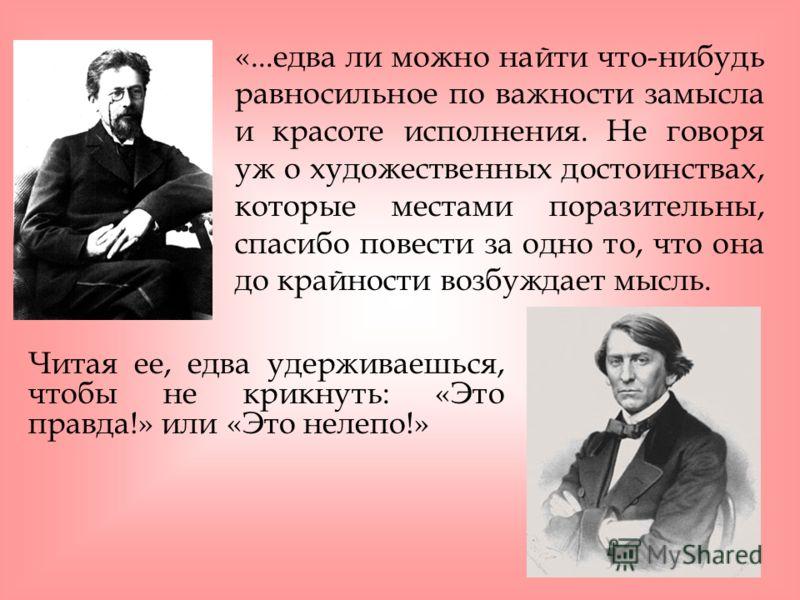 «Повесть всех подняла, задела за живое», писала 30 октября 1889 года Кузминская С. А. Толстой.