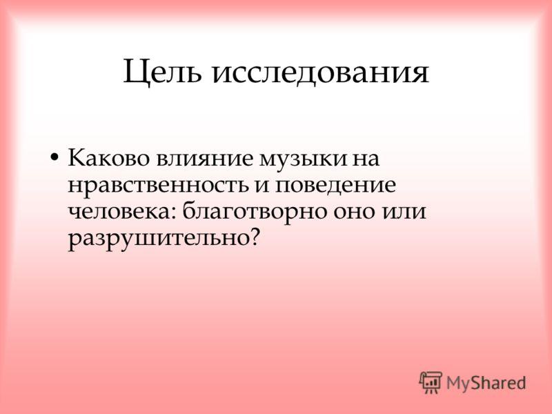 НАУЧНО-ПРАКТИЧЕСКАЯ КОНФЕРЕНЦИЯ Куманяева Дарья 11 класс А МОСШ 23 Г. НИЖНЕВАРТОВСК