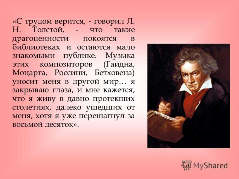 Задачи исследования Какие именно чувства вызывает музыка композитора Л. Бетховена? Какую роль играла музыка в жизни писателя Л. Н. Толстого? Как относился к музыке писатель А. И. Куприн?