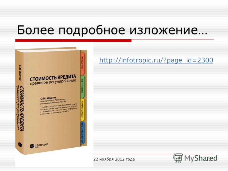 Более подробное изложение… 22 ноября 2012 года http://infotropic.ru/?page_id=2300 25