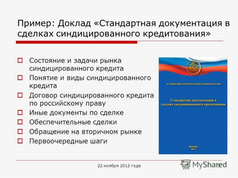 Пример: Доклад «Стандартная документация в сделках синдицированного кредитования» Состояние и задачи рынка синдицированного кредита Понятие и виды синдицированного кредита Договор синдицированного кредита по российскому праву Иные документы по сделке