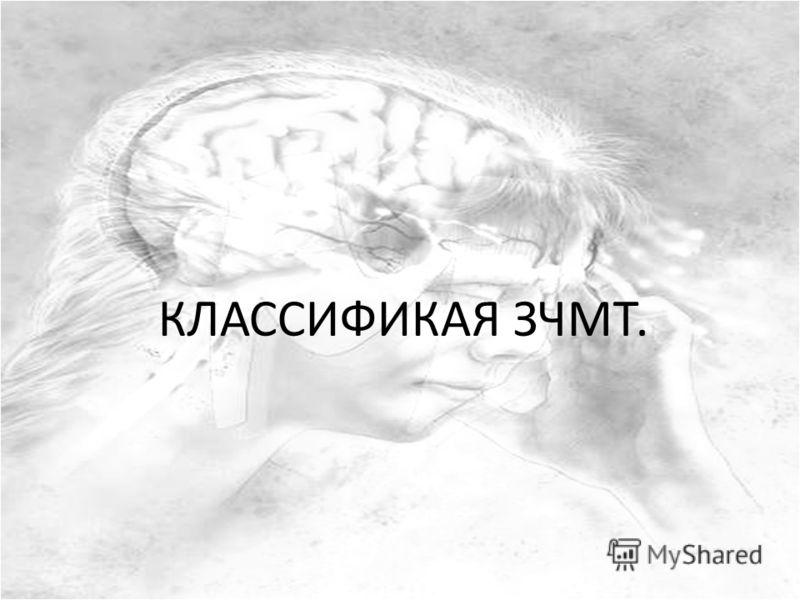 КЛАССИФИКАЯ ЗЧМТ.