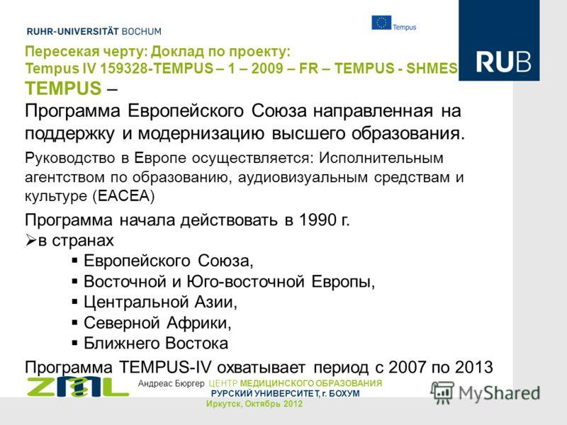 Пересекая черту: Доклад по проекту: Tempus IV 159328-TEMPUS – 1 – 2009 – FR – TEMPUS - SHMES TEMPUS – Программа Европейского Союза направленная на поддержку и модернизацию высшего образования. Руководство в Европе осуществляется: Исполнительным агент