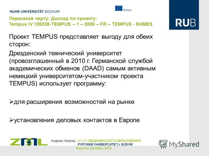 Пересекая черту: Доклад по проекту: Tempus IV 159328-TEMPUS – 1 – 2009 – FR – TEMPUS - SHMES Проект TEMPUS представляет выгоду для обеих сторон: Дрезденский технический университет (провозглашенный в 2010 г. Германской службой академических обменов (