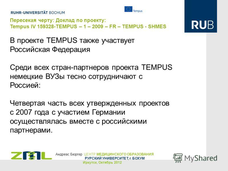 Пересекая черту: Доклад по проекту: Tempus IV 159328-TEMPUS – 1 – 2009 – FR – TEMPUS - SHMES В проекте TEMPUS также участвует Российская Федерация Среди всех стран-партнеров проекта TEMPUS немецкие ВУЗы тесно сотрудничают с Россией: Четвертая часть в