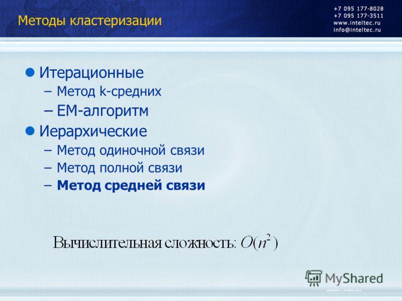 Методы кластеризации Итерационные –Метод k-средних –EM-алгоритм Иерархические –Метод одиночной связи –Метод полной связи –Метод средней связи
