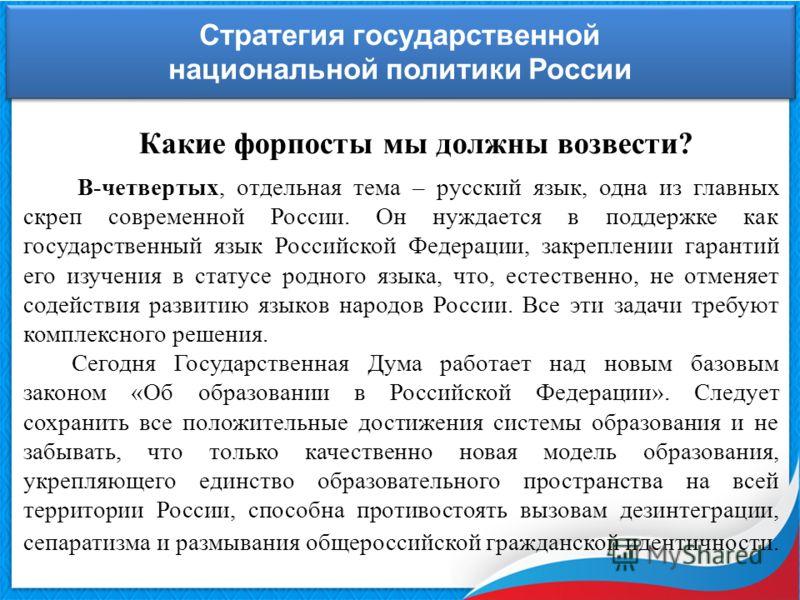 Стратегия государственной национальной политики России Стратегия государственной национальной политики России Какие форпосты мы должны возвести? В-четвертых, отдельная тема – русский язык, одна из главных скреп современной России. Он нуждается в подд