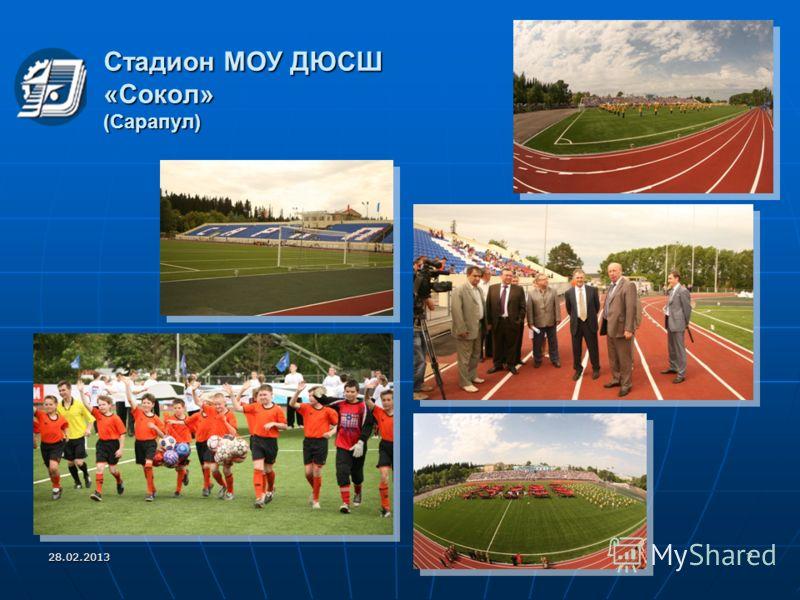 28.02.20137 Стадион МОУ ДЮСШ «Сокол» (Сарапул)