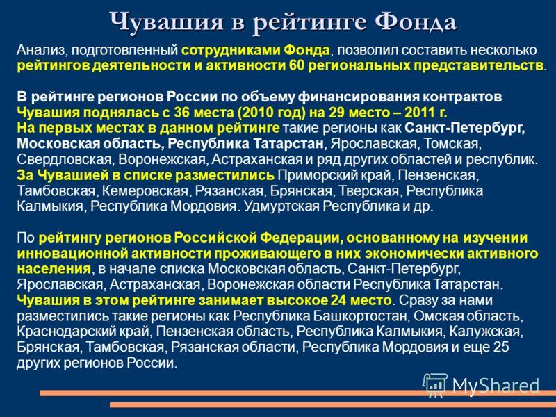 Анализ, подготовленный сотрудниками Фонда, позволил составить несколько рейтингов деятельности и активности 60 региональных представительств. В рейтинге регионов России по объему финансирования контрактов Чувашия поднялась с 36 места (2010 год) на 29
