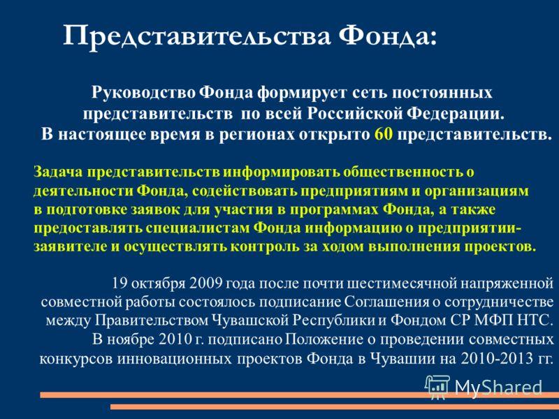 Представительства Фонда: Руководство Фонда формирует сеть постоянных представительств по всей Российской Федерации. В настоящее время в регионах открыто 60 представительств. Задача представительств информировать общественность о деятельности Фонда, с