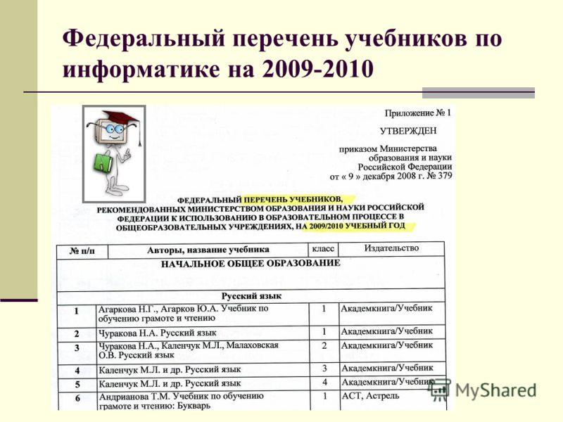 Федеральный перечень учебников по информатике на 2009-2010