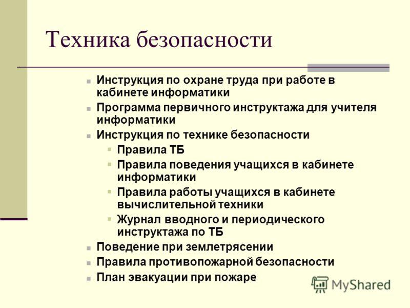 Должностная Инструкция Учителя По Охране Труда - фото 3