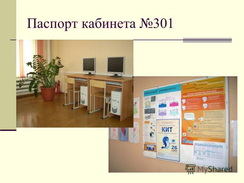 Паспорт кабинета 301