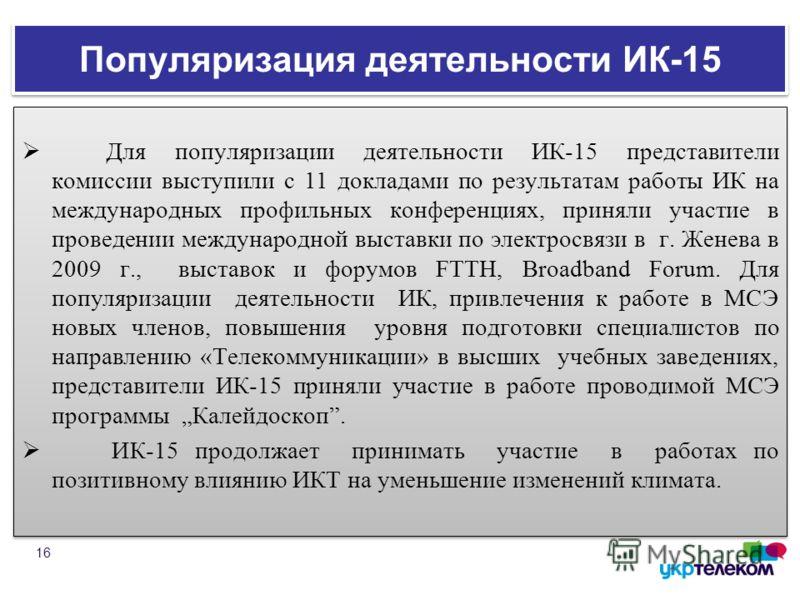 Популяризация деятельности ИК-15 Для популяризации деятельности ИК-15 представители комиссии выступили с 11 докладами по результатам работы ИК на международных профильных конференциях, приняли участие в проведении международной выставки по электросвя