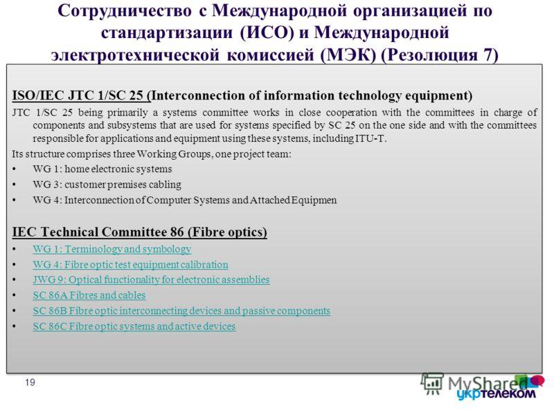 Сотрудничество с Международной организацией по стандартизации (ИСО) и Международной электротехнической комиссией (МЭК) (Резолюция 7) ISO/IEC JTC 1/SC 25 (Interconnection of information technology equipment) JTC 1/SC 25 being primarily a systems commi