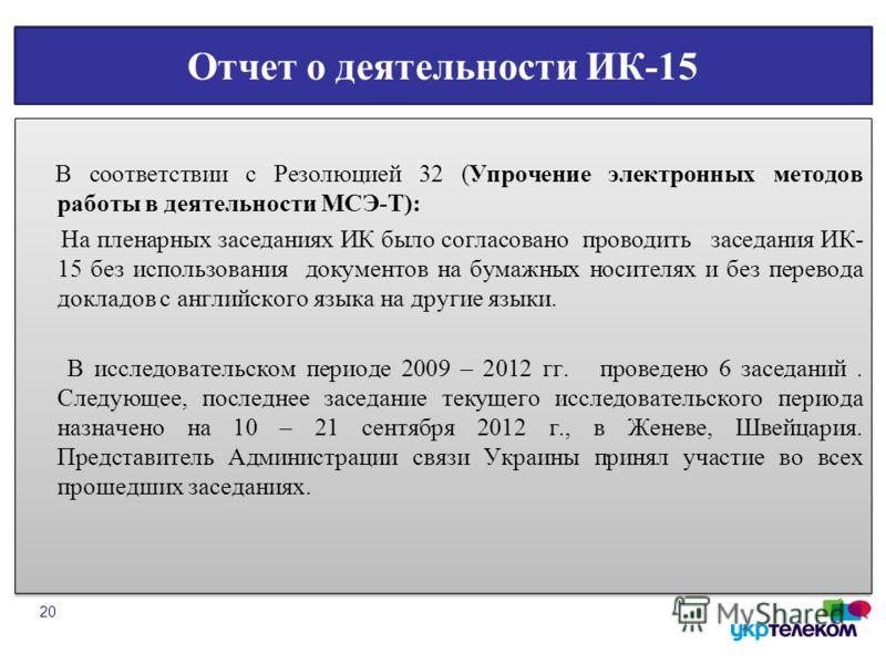 Отчет о деятельности ИК-15 В соответствии с Резолюцией 32 (Упрочение электронных методов работы в деятельности МСЭ-Т): На пленарных заседаниях ИК было согласовано проводить заседания ИК- 15 без использования документов на бумажных носителях и без пер