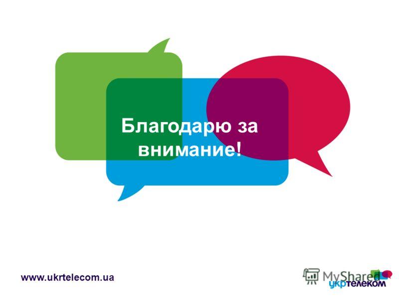 www.ukrtelecom.ua Благодарю за внимание!