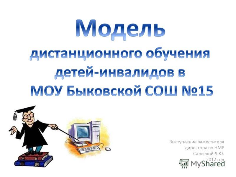 Выступление заместителя директора по НМР Салеевой Л.Ю. 2012 год
