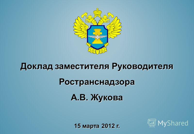 Доклад заместителя Руководителя Ространснадзора А.В. Жукова 15 марта 2012 г.