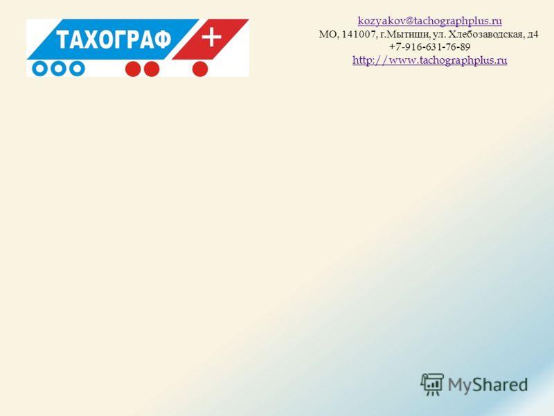 ТАХОГРАФ + kozyakov@tachographplus.ru МО, 141007, г. Мытищи, ул. Хлебозаводская, д 4 +7-916-631-76-89 http://www.tachographplus.ru