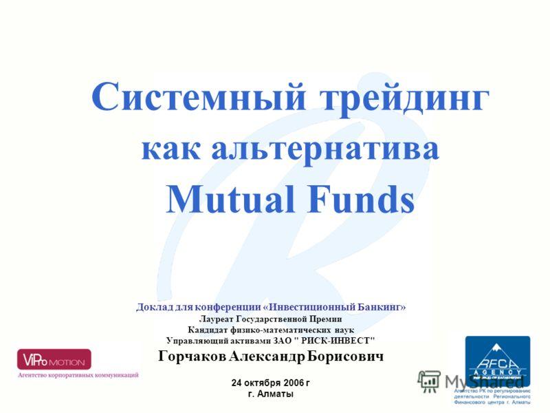 Доклад для конференции «Инвестиционный Банкинг» Лауреат Государственной Премии Кандидат физико-математических наук Управляющий активами ЗАО