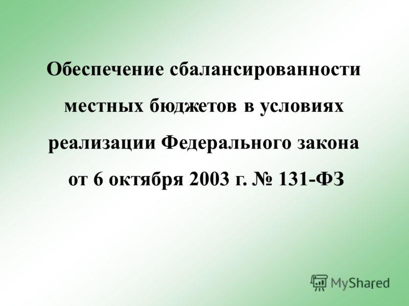 1 Обеспечение сбалансированности местных бюджетов в условиях реализации Федерального закона от 6 октября 2003 г. 131-ФЗ