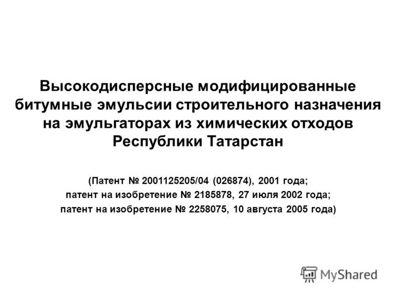 Высокодисперсные модифицированные битумные эмульсии строительного назначения на эмульгаторах из химических отходов Республики Татарстан (Патент 2001125205/04 (026874), 2001 года; патент на изобретение 2185878, 27 июля 2002 года; патент на изобретение