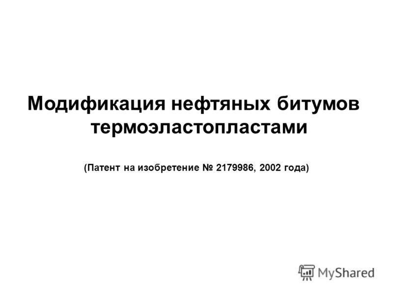 Модификация нефтяных битумов термоэластопластами (Патент на изобретение 2179986, 2002 года)