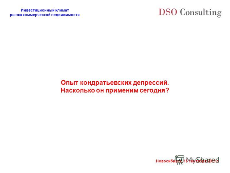 Инвестиционный климат рынка коммерческой недвижимости Новосибирск, 15 сентября 2011 г. Опыт кондратьевских депрессий. Насколько он применим сегодня?