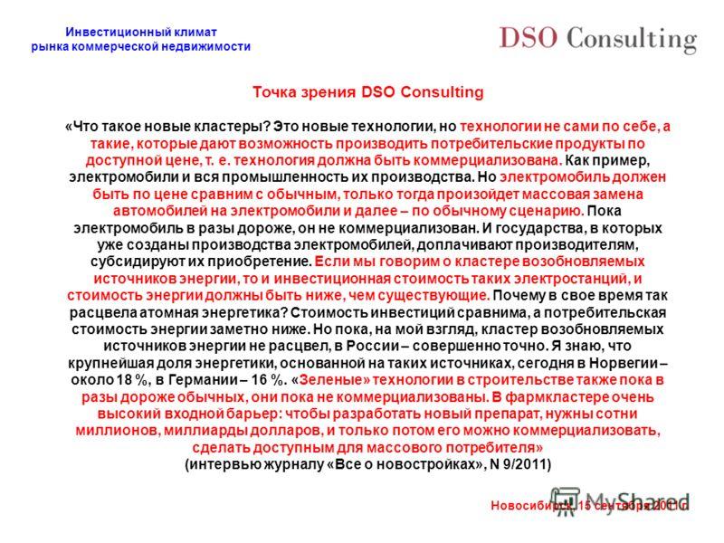 Инвестиционный климат рынка коммерческой недвижимости Новосибирск, 15 сентября 2011 г. Точка зрения DSO Consulting «Что такое новые кластеры? Это новые технологии, но технологии не сами по себе, а такие, которые дают возможность производить потребите