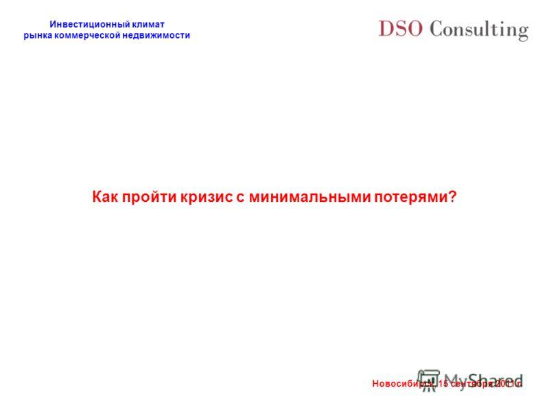 Инвестиционный климат рынка коммерческой недвижимости Новосибирск, 15 сентября 2011 г. Как пройти кризис с минимальными потерями?