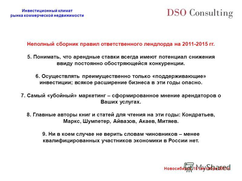 Инвестиционный климат рынка коммерческой недвижимости Новосибирск, 15 сентября 2011 г. Неполный сборник правил ответственного лендлорда на 2011-2015 гг. 5. Понимать, что арендные ставки всегда имеют потенциал снижения ввиду постоянно обостряющейся ко