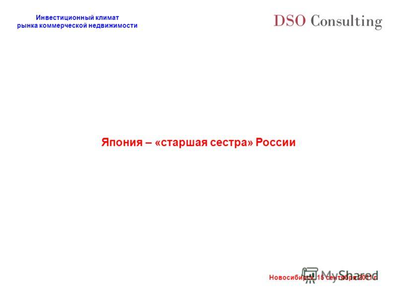 Инвестиционный климат рынка коммерческой недвижимости Новосибирск, 15 сентября 2011 г. Япония – «старшая сестра» России