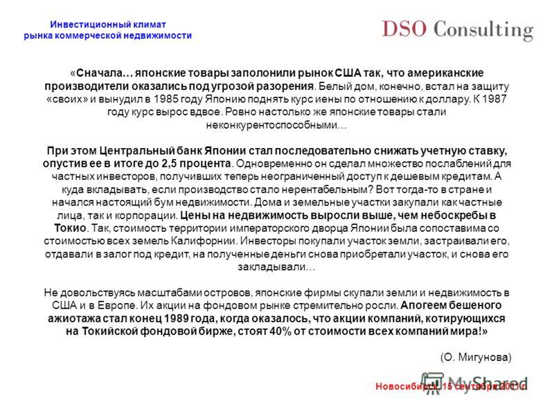 Инвестиционный климат рынка коммерческой недвижимости Новосибирск, 15 сентября 2011 г. «Сначала… японские товары заполонили рынок США так, что американские производители оказались под угрозой разорения. Белый дом, конечно, встал на защиту «своих» и в